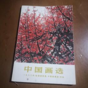 中国画造    一九七三年全国连环画,中国画展作品(一版一印)