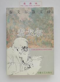泰戈尔散文诗 刘湛秋主编 书脊锁线 诺贝尔文学奖获奖作品