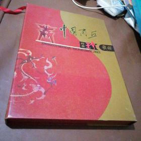 中国商丘邮票珍藏册 16开精装本 盒装 邮票齐全