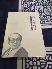 探索传神论 : 破解绘画难题(签名本)