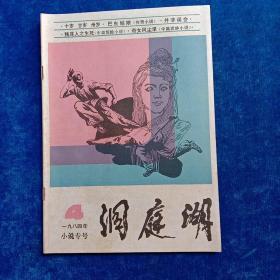 洞庭湖   4  1984年小说专号