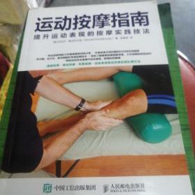 运动按摩指南 提升运动表现的按摩实践技法