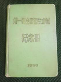 第一届全国卫生会议纪念册