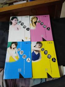 北京情人(全四册)