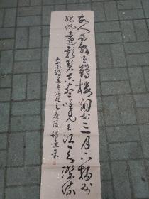 山西省书法家协会会员冯诏熹  书法作品一幅