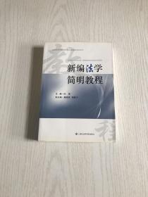 上海社会科学院法学研究所法学教材系列丛书:新编法学简明教程