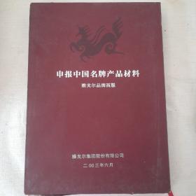 申报中国名牌产品材料 雅戈尔品牌西服