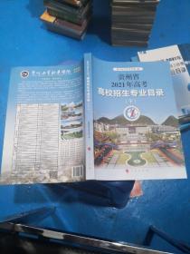 贵州省2021年高考高校招生专业目录(上下)  正版现货。实物图  1-1号柜