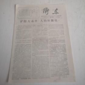 文革报纸 :卫东1967年,第38期