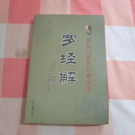 周易与堪舆经典文集:罗经解【内页干净】