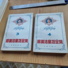 郑渊洁童话全集 3 4