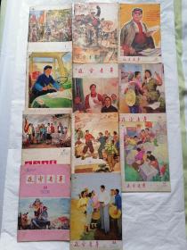 辽宁青年1975年1、9、10、12、13、16、17、20、22、23、24期共11本