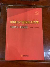 中国共产党保密工作史