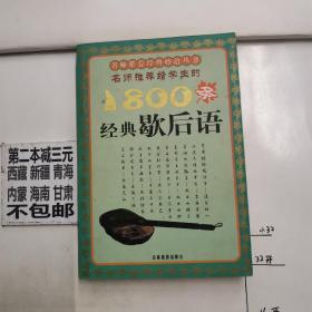 名师推荐给学生的1800条经典歇后语