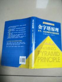 金字塔原理(新版)   原版内页干净