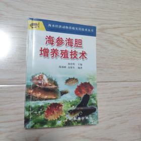 海参海胆增养殖技术