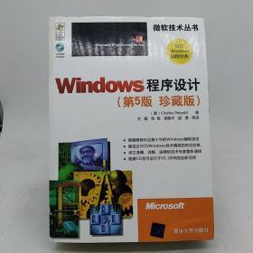 Windows程序设计  没光盘