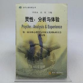 灵性:分析与体验