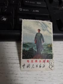 文革郵票: 8分 毛主席去安源   品如圖  筆記本郵夾內