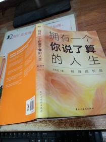武志红:拥有一个你说了算的人生·终身成长篇 有画线