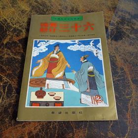 中国古兵法绘画本:锦囊妙计三十六