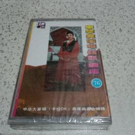 磁带:中华大家唱卡拉OK曲库【76】未开封