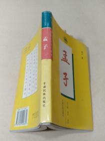 孟子—中国古代哲学精典