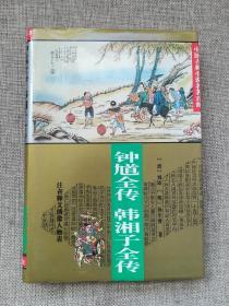 中国古典小说名著百部 钟馗全传 韩湘子全传