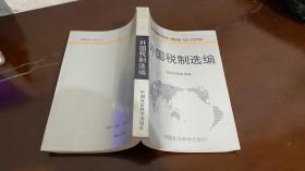 外国税制选编 (1993.3一版一印)