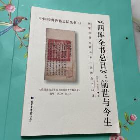 四库全书总目:前世与今生