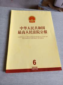 中华人民共和国最高人民法院公报2019  6总第272期