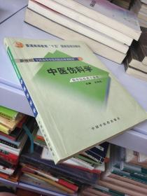中医骨伤科学(供中医类专业用)(第2版)