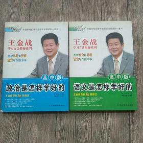 语文、政治是怎样学好的(高中版)两册合售(内页干净)