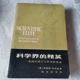 科学界的精英: 美国的诺贝尔奖金获得者