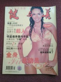 健与美2004 7