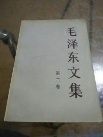 毛泽东文集(第二卷)第2卷