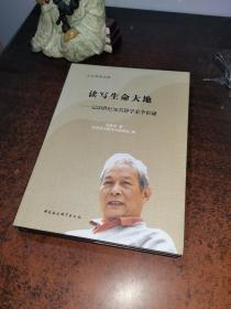 读写生命大地:记20世纪知名科学家李伯谦