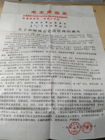 郑州市革命委员会关于加强城市建设管理的通告【宽50cm、长77cm】1972