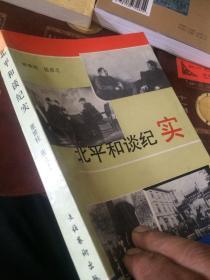 北京和谈纪实
