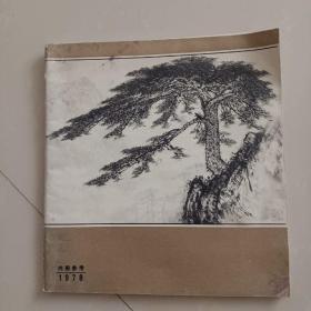 泰山松:山东画家杨耀.解维础.徐思民对泰山松的专题写生  12开黑白图 1978年