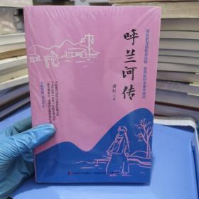 呼兰河传(随书附赠试题精华)