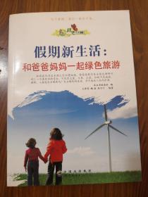 绿色生活丛书:假期新生活.和爸爸妈妈一起绿色旅游