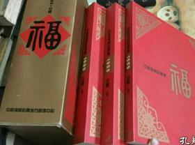 中国福利彩票集1999珍藏 一、二、三卷 全三册 珍藏版  未开封
