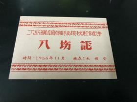 1956年首届优等射手,技术能手,先进工作者大会入场证,入场券。