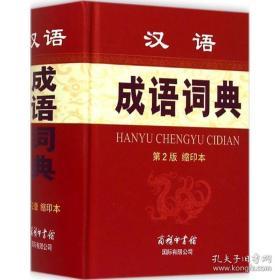 汉语成语词典(第2版宿印本)