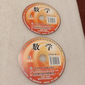 数学:五年级上册1-2  电脑版CD-ROM光盘 (人教版义务教育课程标准实验教科书学习光盘  无书  仅光盘2张)