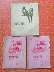 3本合售:练习本(鹦鹉·南昌市东湖印刷厂制)、数学簿(上海市学校统一簿册·课5—4二—六年级18页数学簿)