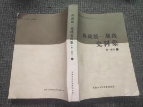 西藏统一战线史料集 第一部分(一)