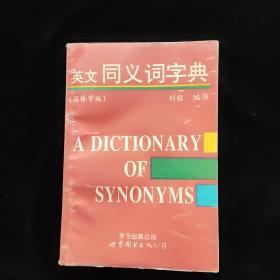 英文 同义词典