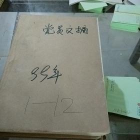 党员文摘1999.1-12